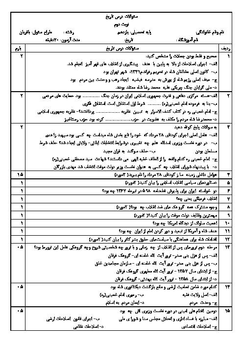 امتحان پایانی تاریخ معاصر ایران یازدهم دبیرستان خوارزمی | خرداد 1400