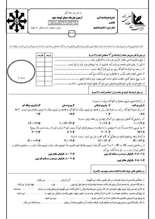 آزمون میان نوبت دوم علوم تجربی (فیزیک) نهم مدرسه علامه حلی 11 | فصل های 4 و 5و 8 و 9