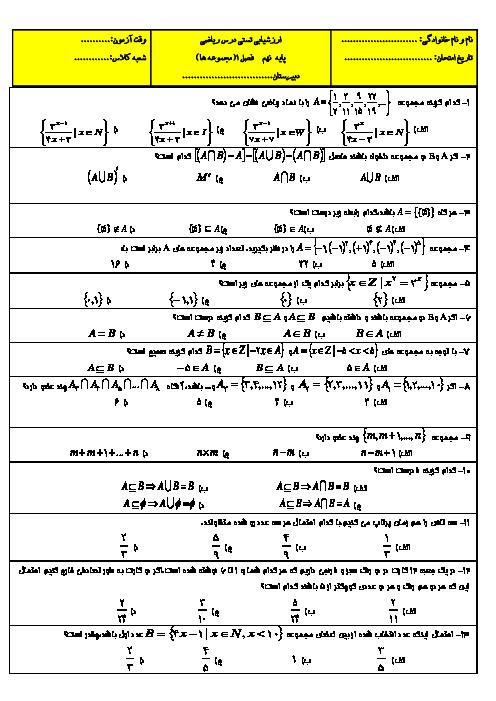 امتحان تستی فصل 1 (مجموعه ها) ریاضیات نهم ویژه تیزهوشان