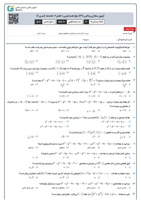آزمون مجازی ریاضی (3) دوازدهم تجربی   فصل 6: هندسه (سری 1)
