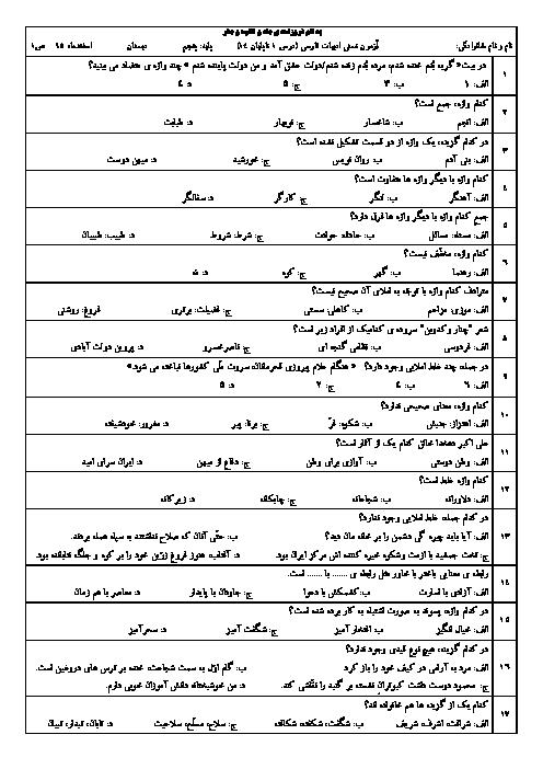 آزمون تستی ادبیات فارسی پنجم دبستان (30 سوال)   دی 95: تا درس 14: شجاعت