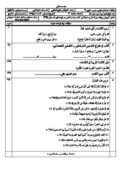 سؤالات امتحان نهایی درس عربی (3) دوازدهم رشته انسانی | نوبت دی 98