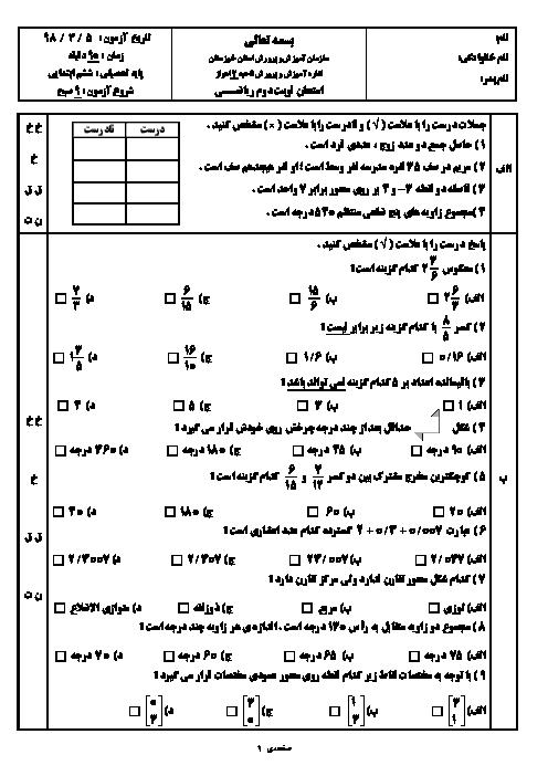 آزمون نوبت دوم ریاضی ششم هماهنگ ناحیه 2 اهواز | خرداد 1398(شیفت صبح) + پاسخ