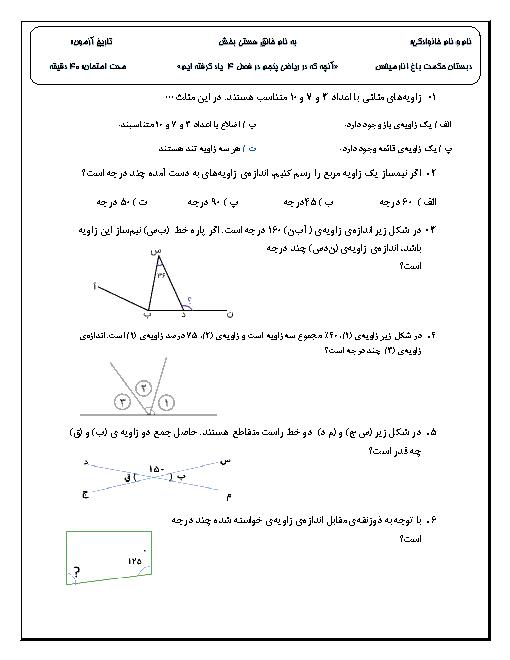 آزمون مداد کاغذی فصل 4 ریاضی پنجم دبستان حکمت باغنار | تقارن و چند ضلعی ها