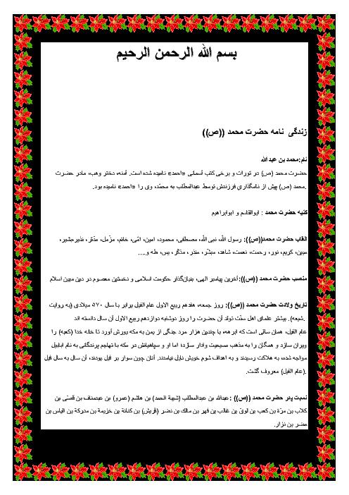 زندگینامه حضرت محمد «ص»