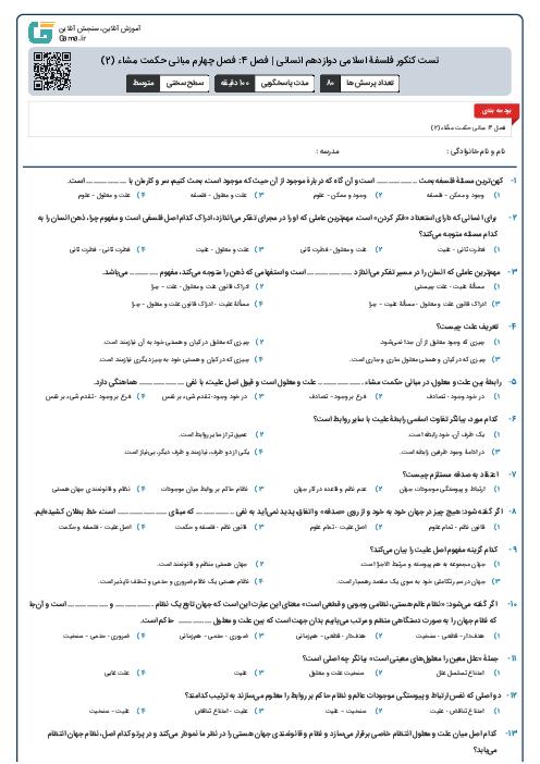 تست کنکور فلسفۀ اسلامی دوازدهم انسانی   فصل 4: فصل چهارم مبانی حکمت مشاء (2)