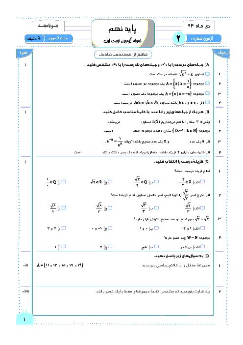 آزمون ریاضی پایه نهم نوبت اول +پاسخ| جویا مجد شماره 2 دی ماه 94
