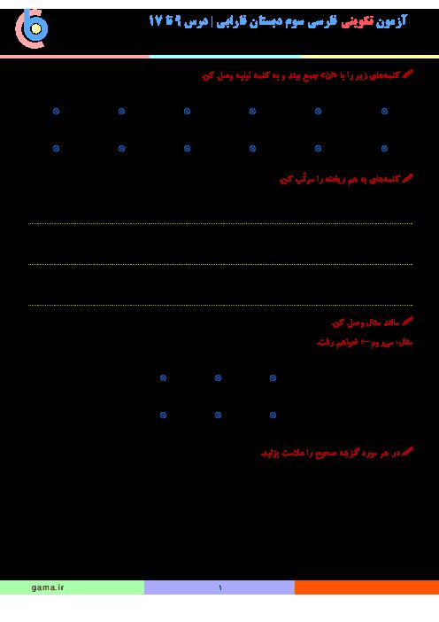 آزمون میان نوبت دوم فارسی پایه سوم دبستان فارابی | درس 9 تا 17