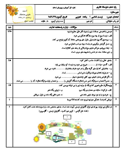 آزمون تکوینی هماهنگ زیست شناسی (1) دهم رشته تجربی استان کردستان | آذر ماه 95 (نوبت صبح)