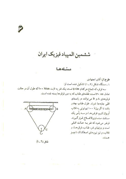 آزمون مرحله دوم ششمین دورهی المپیاد فیزیک کشور با پاسخ تشریحی | اردیبهشت 1372