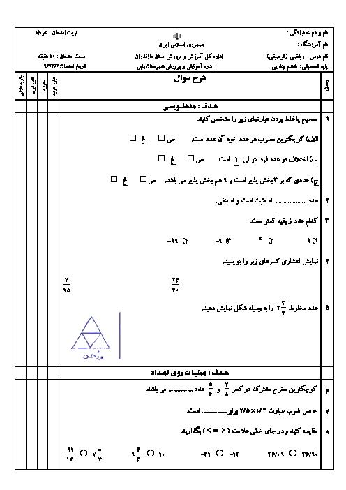 آزمون هماهنگ نوبت دوم ریاضی پایه ششم دبستان منطقه بابل +پاسخ   خرداد 1396