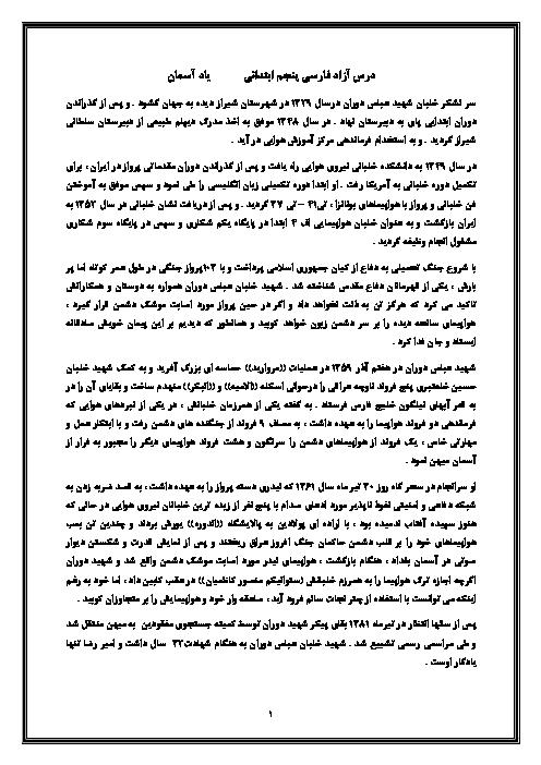 نمونه درس آزاد فارسی پنجم دبستان به همراه خودارزیابی + شعر و حکایت