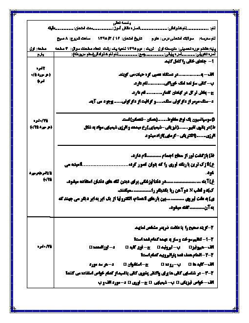 امتحان نوبت دوم علوم تجربی پایه هشتم ناحیه 1 رشت | خرداد 95