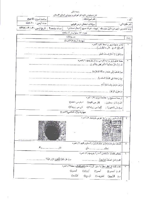 امتحان هماهنگ استانی عربی پایه نهم نوبت دوم (خرداد ماه 97) | استان گلستان (نوبت صبح) + پاسخ