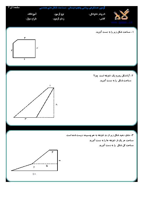 آزمون عملکردی ریاضی پنجم دبستان | فصل 6: مساحت ذوزنقه