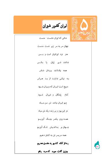 نمونه درس آزاد فارسی نهم | درس 5: ایران کشور شیران