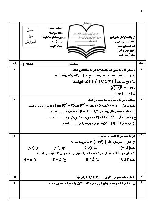 نمونه سوالات آزمون نوبت دوم ریاضی (1) دهم | خرداد 1400
