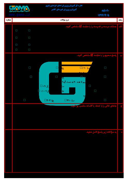 سؤالات امتحان هماهنگ نوبت دوم ریاضی پایه ششم ابتدائی مدارس شهرستان کاشمر   خرداد 1396