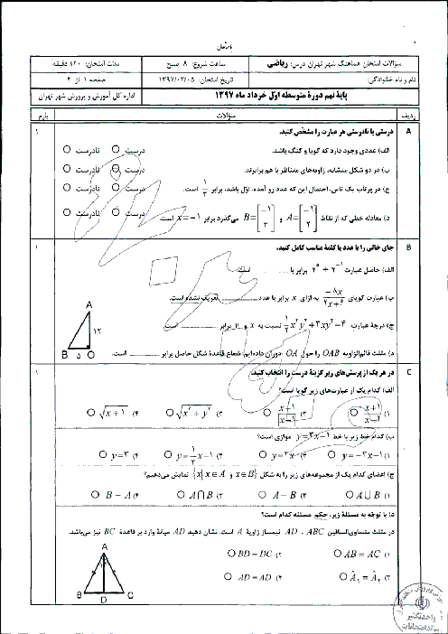 امتحان هماهنگ استانی ریاضی پایه نهم نوبت دوم (خرداد ماه 97) | شهر تهران (نوبت صبح) + پاسخنامه