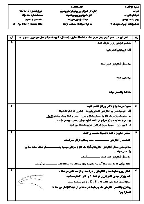 امتحان ترم اول فیزیک (2) یازدهم دبیرستان علوی تهران | دی 98