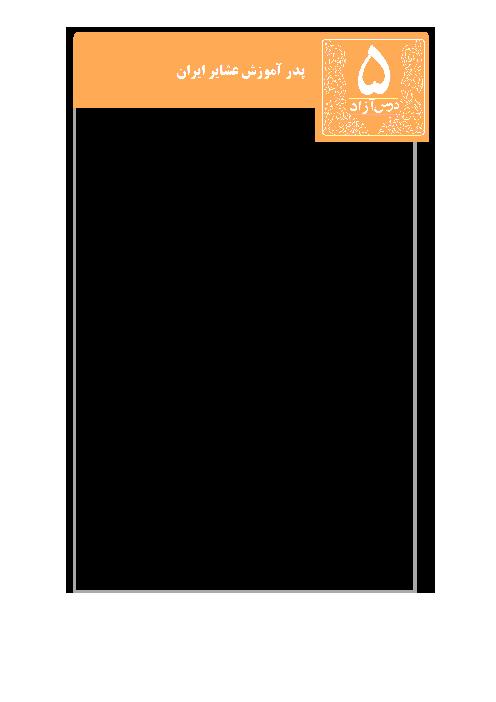 درس آزاد فارسی هشتم مناسب برای استانهای فارس، خوزستان و اصفهان | بهمن بیگی، پدر آموزش عشایر ایران