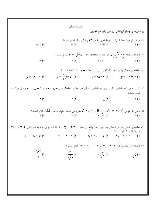 نمونه سوالات تستی (45 سوال تستی) ریاضی (2) تجربی یازدهم رشته تجربی با پاسخ تشریحی | فصل 1: هندسه تحلیلی و جبر