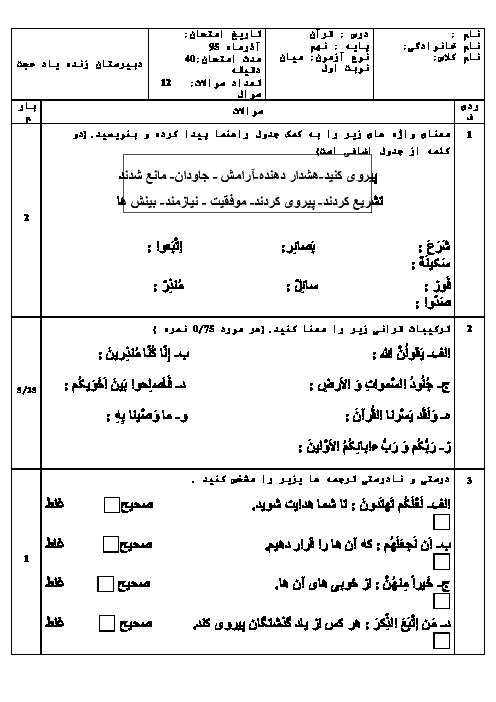 امتحان نوبت اول آموزش قرآن نهم مدرسۀ زنده یاد علی حجت شمامی رودبار | دی 95: درس 1 تا 6