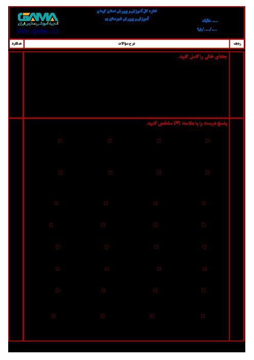 آزمون نوبت دوم ریاضی ششم هماهنگ شهرستان بم | خرداد 1397