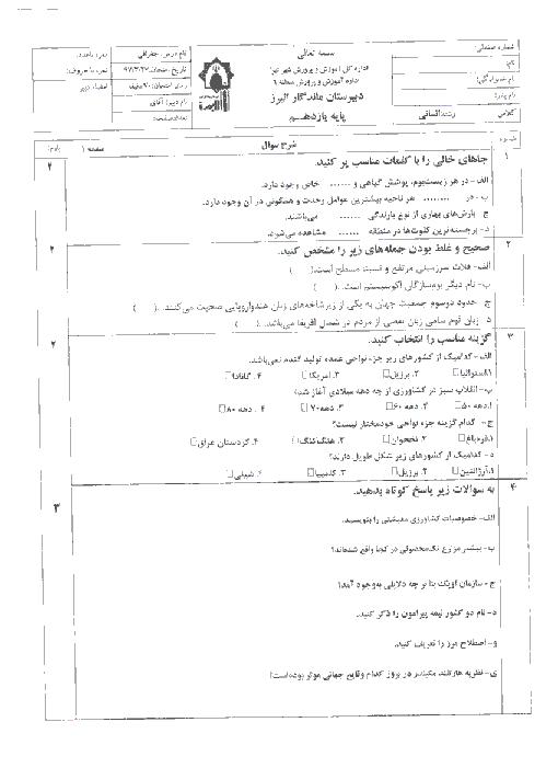 آزمون نوبت دوم جغرافیا (2) یازدهم دبیرستان ماندگار البرز | خرداد 1397 + پاسخ