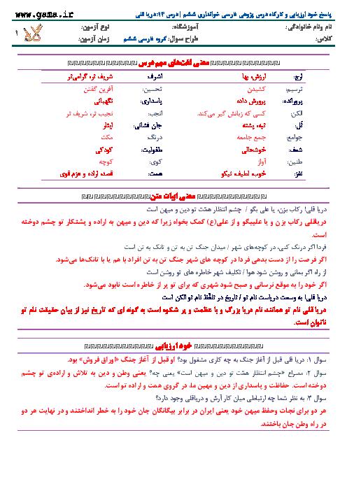 پاسخ خود ارزیابی و کارگاه درس پژوهی فارسی خوانداری ششم | درس 14: دريا قلي