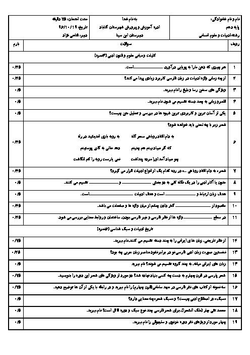 آزمون نوبت اول علوم و فنون ادبی (1) پایه دهم دبیرستان ابن سینا | دی 1396