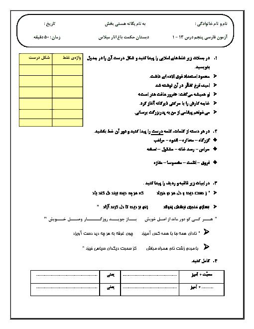 ارزشیابی مستمر فارسی پنجم دبستان حکمت باغنار | درس 1 تا 13