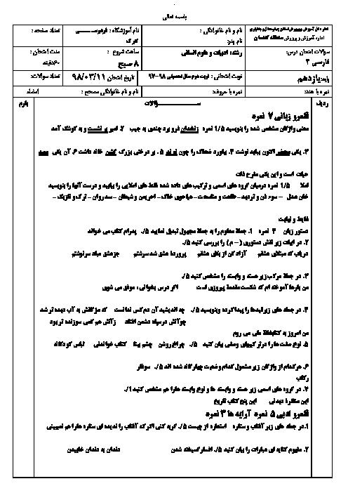 آزمون نوبت دوم فارسی (2) یازدهم دبیرستان فردوسی گندمان | خرداد 1398