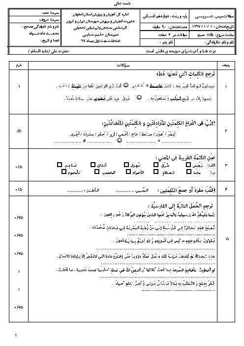 سؤالات امتحان ترم اول عربی (3) دوازدهم انسانی دبیرستان حكیم سنایی | دی 1397