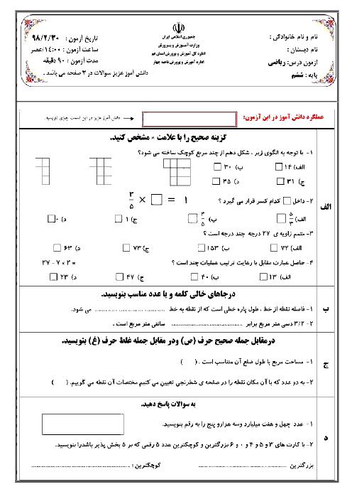 آزمون هماهنگ نوبت دوم ریاضی ششم دبستان ناحیه ۴ قم | اردیبهشت 1398 + پاسخنامه
