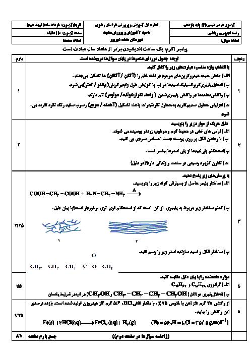 امتحان نیمسال دوم شیمی (2) یازدهم دبیرستان 17 شهریور مشهد | خرداد 1397