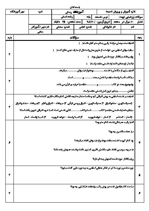 امتحان فلسفه (2) دوازدهم دبیرستان شهید رضایی | درس 11: دوران متأخّر