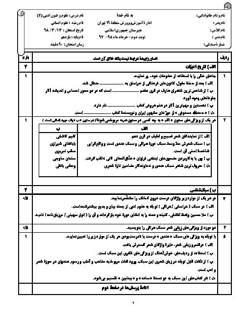 آزمون نوبت دوم علوم و فنون ادبی (2) یازدهم دبیرستان جمهوری اسلامی | خرداد 1398 + پاسخ