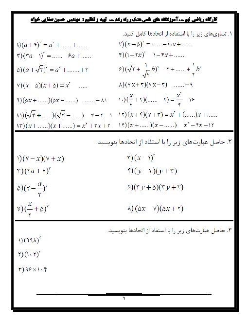 مجموعه تمرین های ریاضی نهم | فصل پنجم عبارت هاي جبري تا فصل هشتم: حجم و مساحت