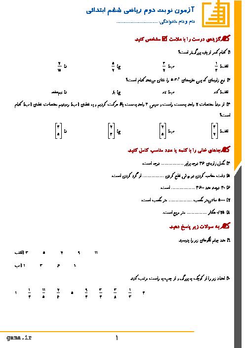 آزمون هماهنگ نوبت دوم ریاضی پایه ششم ابتدائی مدارس اردکان | خرداد 1396