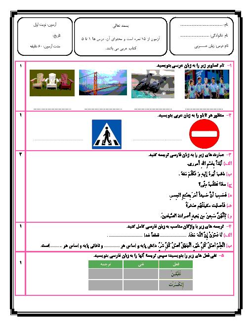 آزمون نیمسال اول عربی نهم دبیرستان کمال + پاسخ   درس 1 تا 5