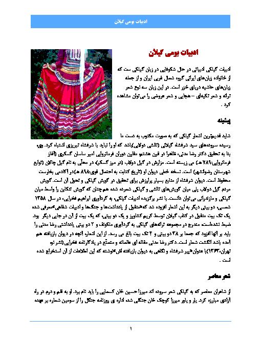 درس آزاد فارسی هشتم | ویژه دانش آموزان استان گیلان