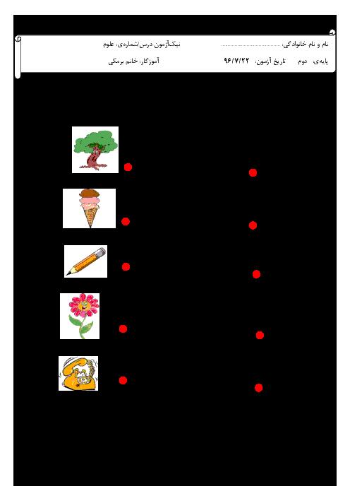 آزمون مدادکاغذی علوم تجربی پایه دوم دبستان نیک نامان | درس 1 تا 3