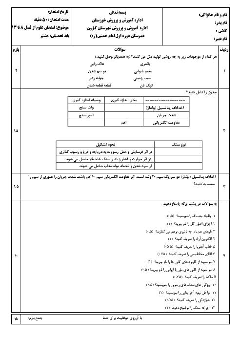 امتحان علوم تجربی هشتم مدرسه امام خمینی منطقه کارون | فصل 8 تا 13