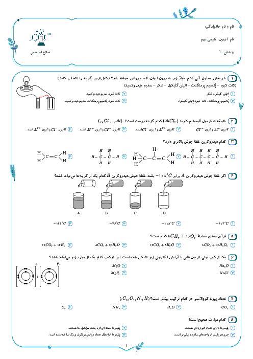 آزمون تستی  فصل 1 تا 4 علوم تجربی نهم