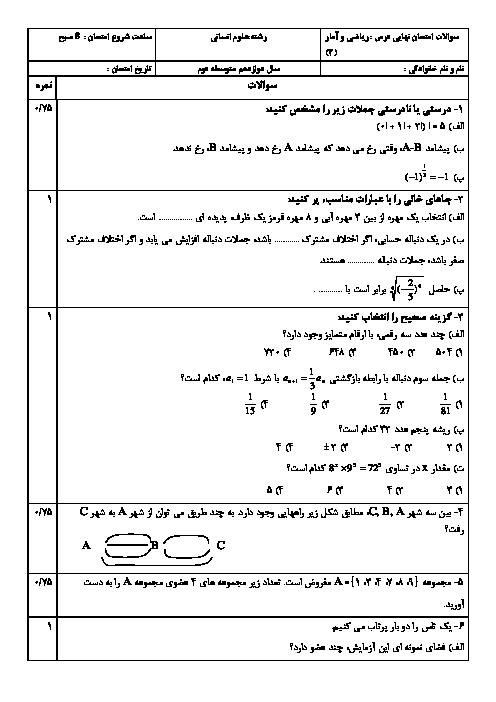 پیش آزمون ترم دوم ریاضی و آمار دوازدهم انسانی با پاسخنامه