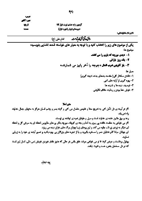 آزمون نوبت اول نگارش و املا پایه هشتم دبیرستان ابرار تهران | دی 1397