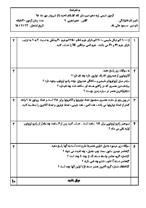 سوالات امتحان شیمی دهم دبیرستان ثقه الاسلام تبریز   پایداری عنصرها و طبقه بندی عناصر