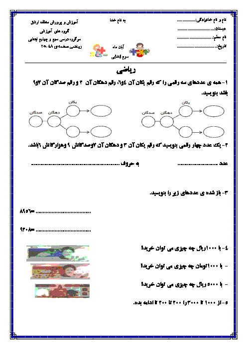 ارزشیابی مستمر ریاضی سوم  دبستان ناحیه ارشق اردبیل | ماهانۀ آبان: فصل 2 و 3