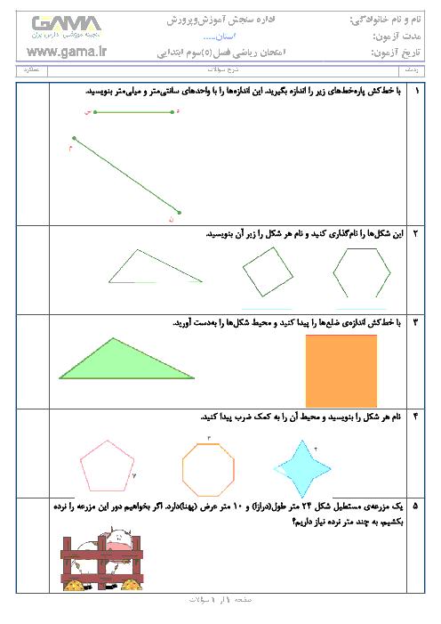 آزمون مداد و کاغذی ریاضی سوم دبستان | فصل پنجم: محیط و مساحت